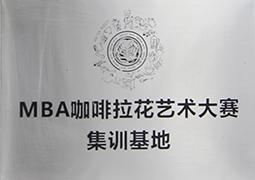 MBA咖啡拉花艺术大赛集训基地