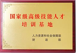 """王森荣获""""国家高级技能人才培训基地""""称号"""