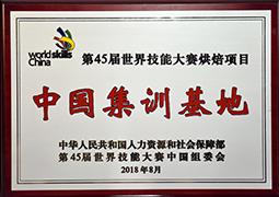 中国集训基地