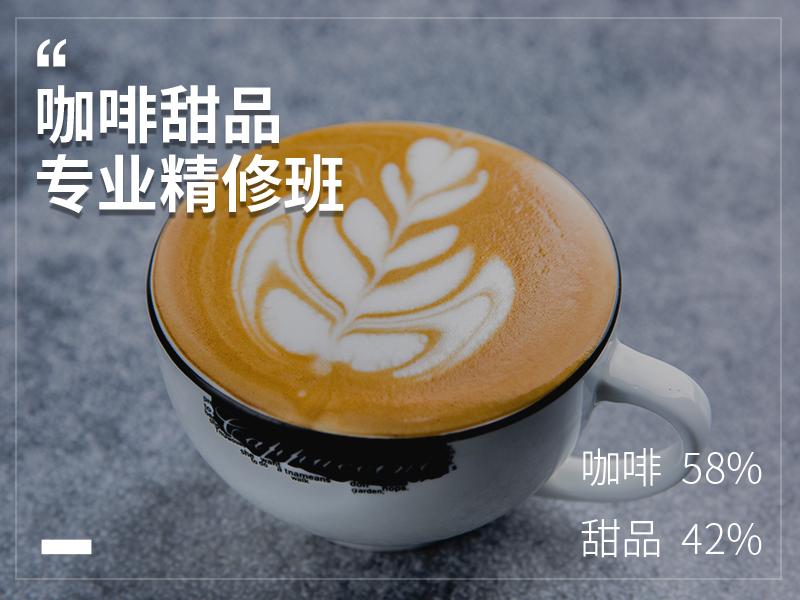 咖啡甜品专业精修班