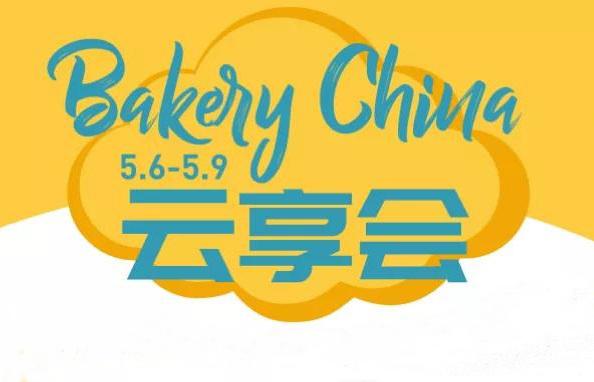 7月Bakery China年度盛会│中国国际焙烤展不缺席