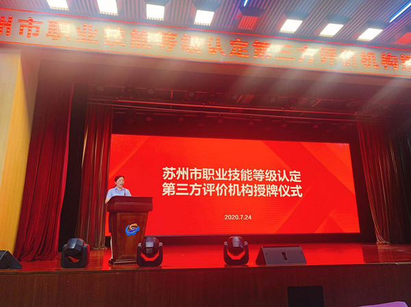 王森教育入选江苏首家咖啡师职业技能等级认定第三方机构
