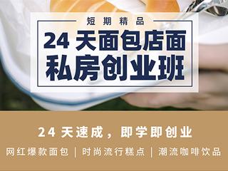 24天面包店面私房创业班