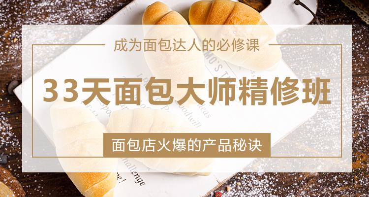 33天面包大师精修班